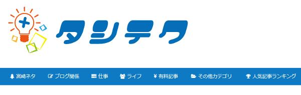 tashitekuブログのグローバルメニュー