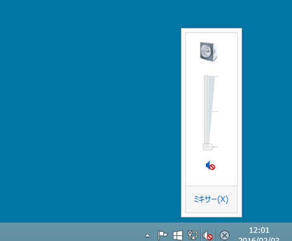windows8音量設定画面