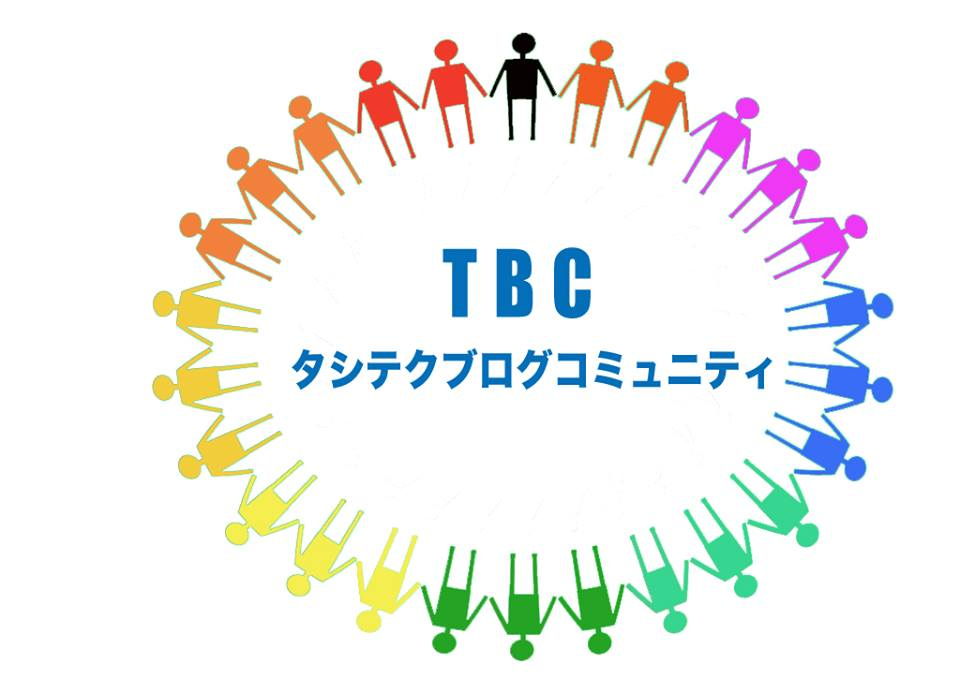 タシテクブログサロン