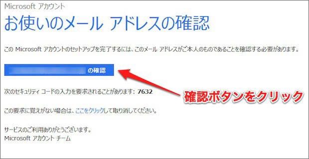 bingメール認証画面