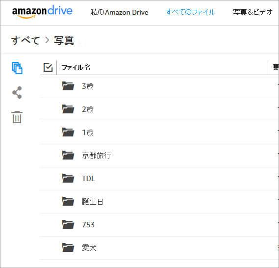 AmazonDriveの画面