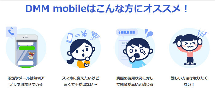 DMM mobileはこんな人におすすめ