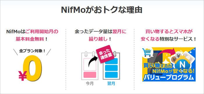 NifMoがおトクな理由