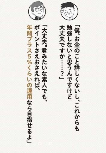 山崎元さんの「難しいことはわかりませんが、お金の増やし方を教えてください!」