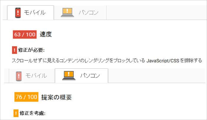 コアサーバーでの PageSpeed Insights計測