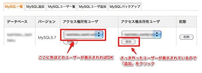エックスサーバーのMySQLサーバー設定画面