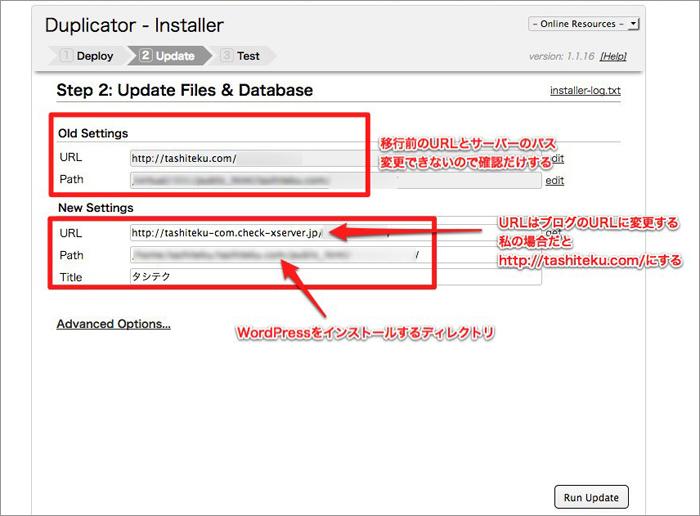 Duplicatorの復元画面