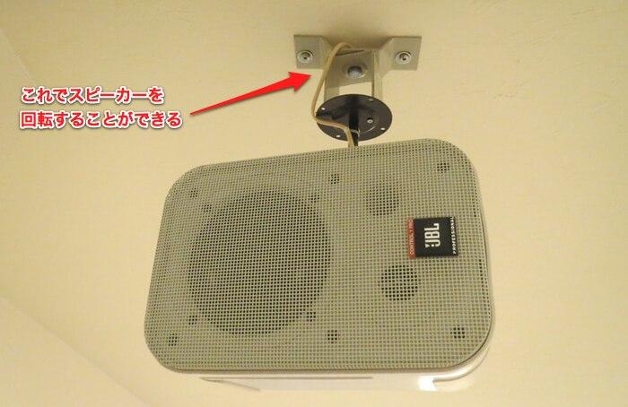 JBL Control 1 PROスピーカーを天井から吊り下げている写真