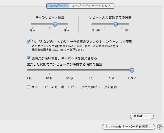 macのキーボードプロパティの画像