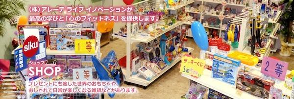 こどもーるおもちゃ売り場