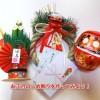 お正月の飾り物