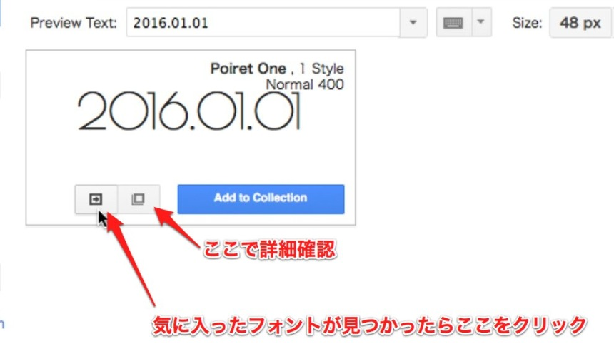 googlefontsの画面