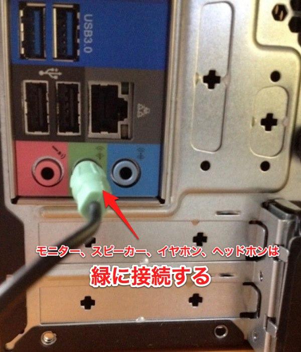 デスクトップパソコンの音声出力端子の写真