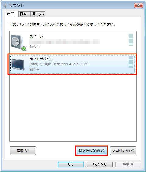 Windowsサウンドデバイス設定画面