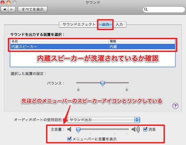 macのサウンド設定画面