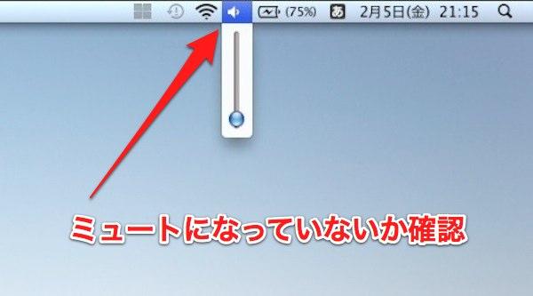 macのスピーカー音量設定