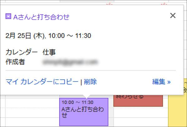 Googleカレンダーの予定画面