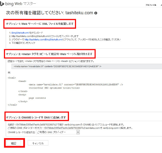 Bingウェブマスターツールサイト確認画面