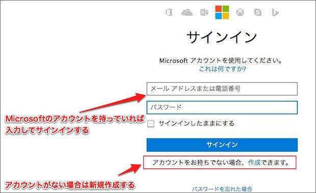 Bingウェブマスターツールログイン画面