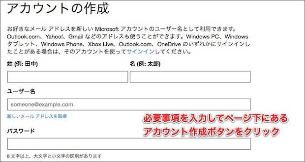 Bingウェブマスターツールアカウント作成画面