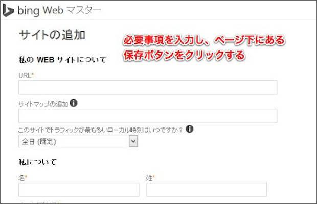 Bingウェブマスターツールのサイト登録画面
