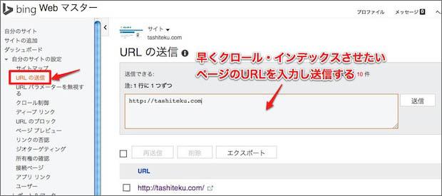 urlの送信画面