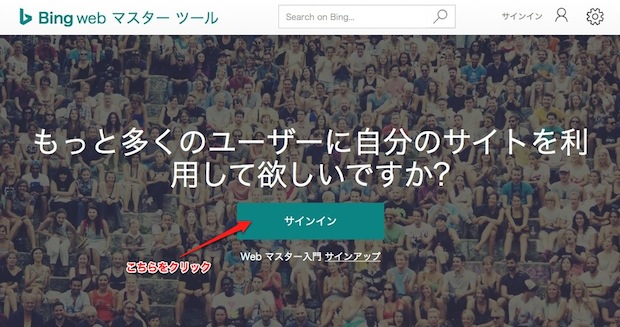 Bingウェブマスターツールトップ画面