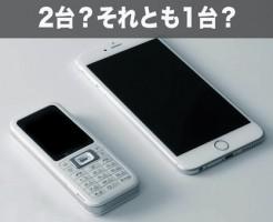 ガラケーとスマートフォンの写真