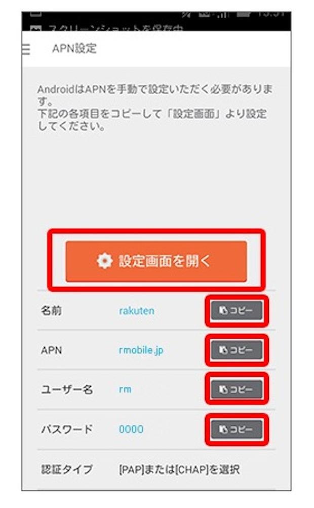 楽天モバイルSIMアプリ設定画面