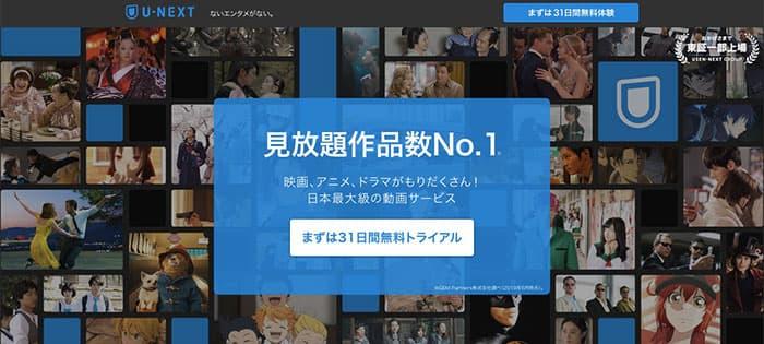 動画配信サービスのU-NEXT