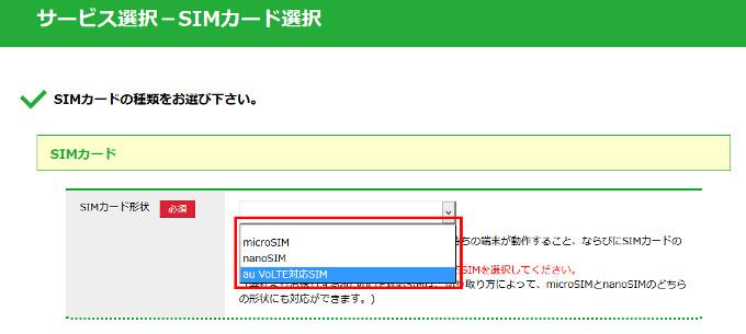 mineoのSIMカード形状選択画面