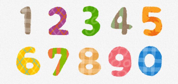 数字のイラスト