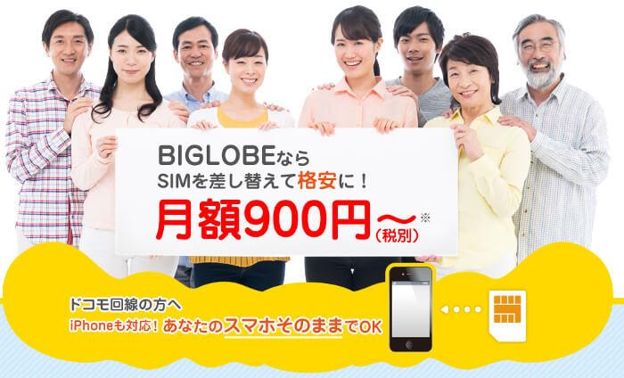 BIGLOBE SIMなら月額900円から