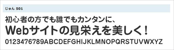 webフォントじゅん501
