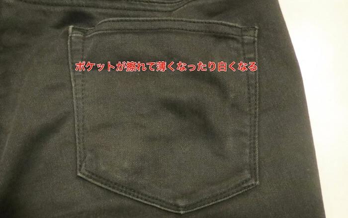 ズボンの後ろのポケットの写真