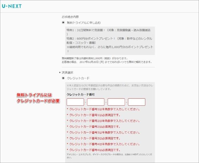 U-NEXT申込手続き画面