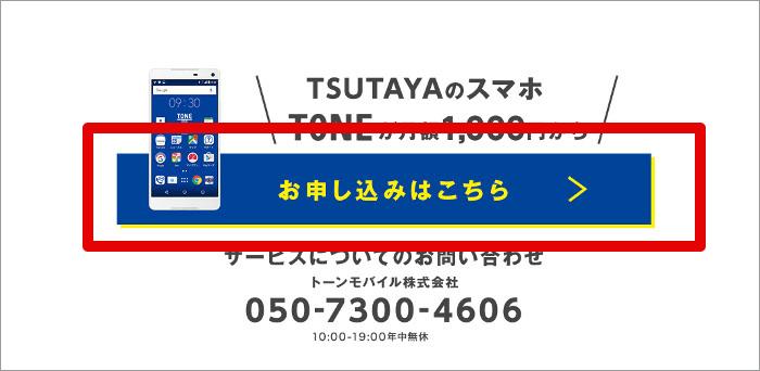 TONEサイト画面