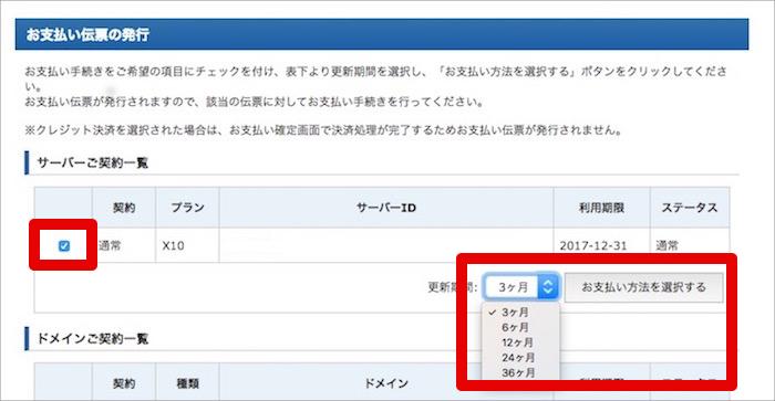 エックスサーバーのインフォパネル画面