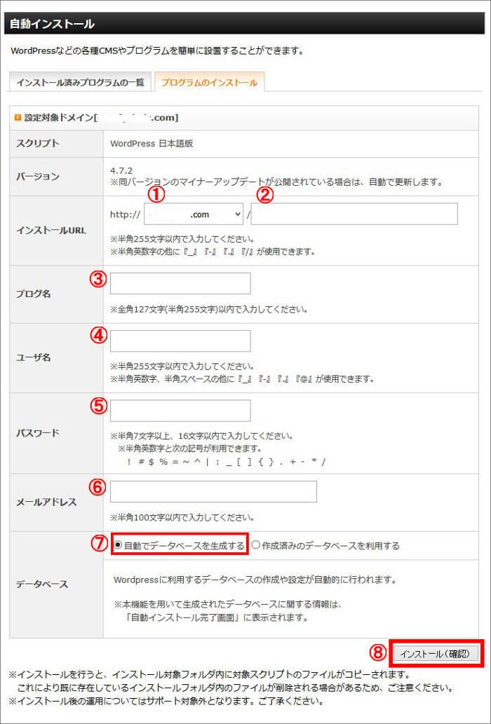 wordpress自動インストール画面