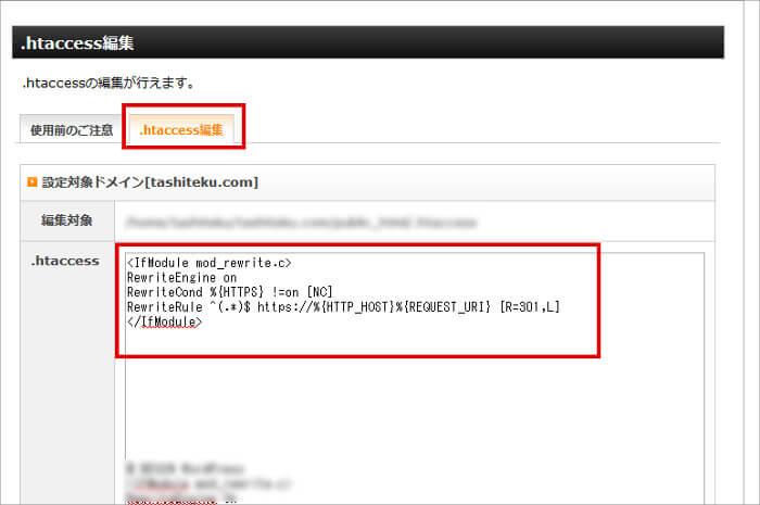 エックスサーバーサーバーパネルで.htaccess編集