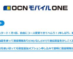 ocnモバイルone