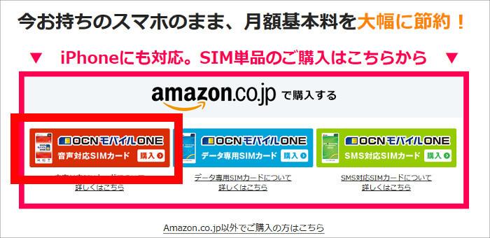 ocnモバイルoneのsimカード購入画面