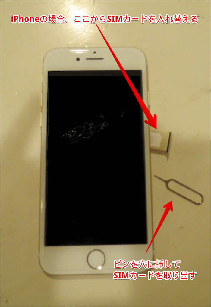 iphone7のSIMカード入れ替え