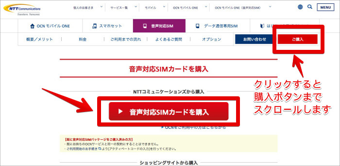 NTTコムストアの音声対応SIMカード購入画面