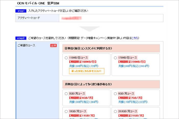 ocnモバイルoneSIMカード申込画面