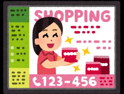 通販テレビショッピングのイラスト