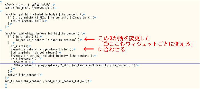 見出し(h2)の上にアドセンス広告を表示させるためにコード