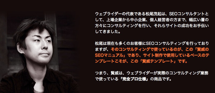 ウェブライダー松尾茂起さんの賢威テンプレートの説明