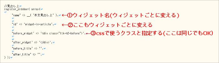 ウィジェットを追加するためのコード