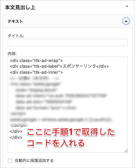ウィジェットにアドセンスコードを追加